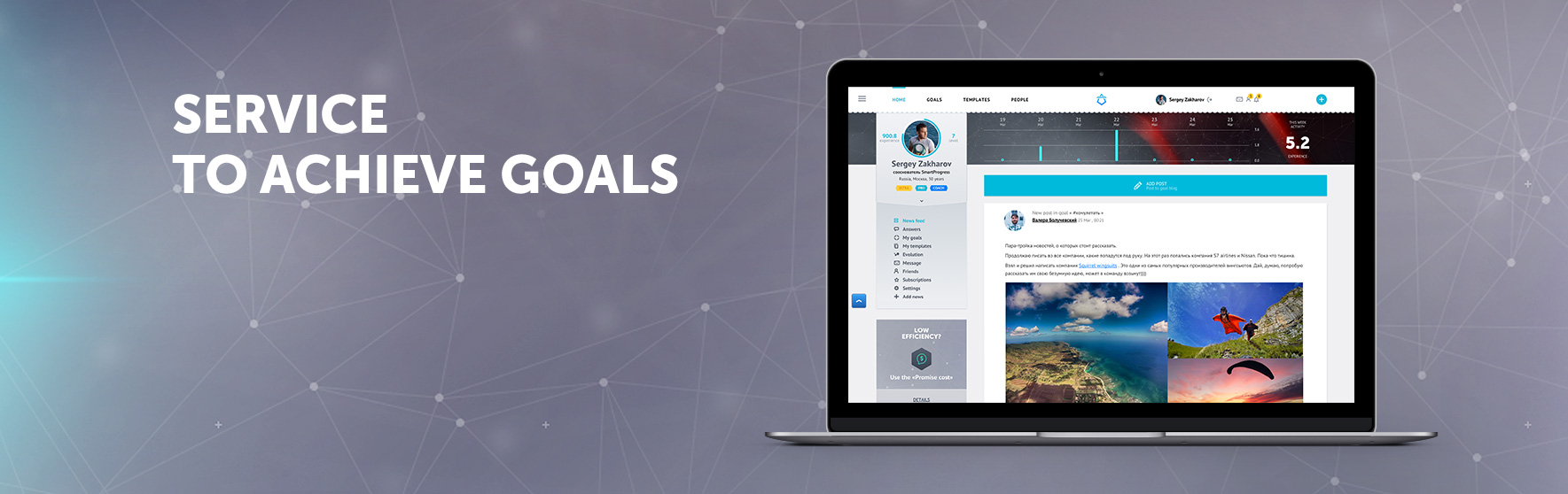 SmartProgress - Service to achieve goals