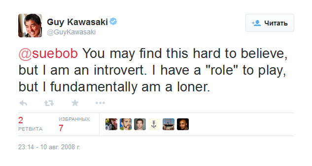 Guy Kawasaki is introvert